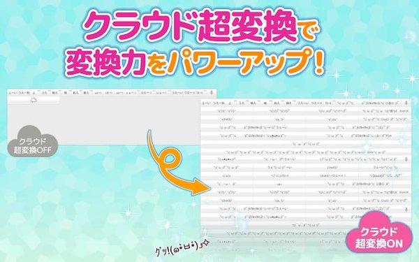 日语输入法app(simeji) v10.5 安卓版