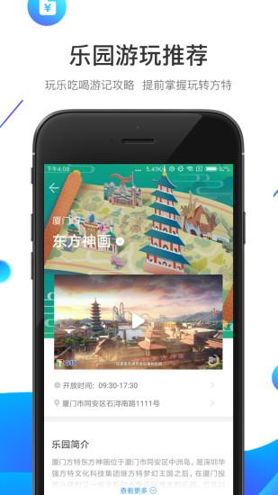 方特旅游客户端 v5.3.6 安卓版