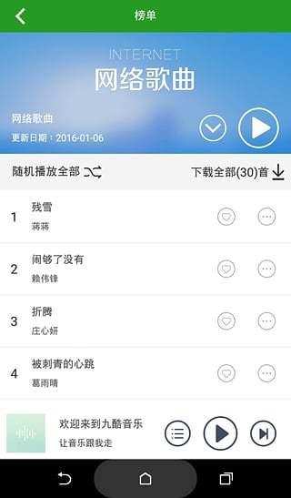 九酷音乐官方版 v1.1.3 安卓最新版