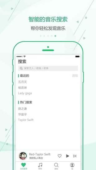 九酷音乐app
