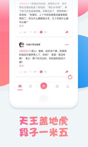 段友吧app