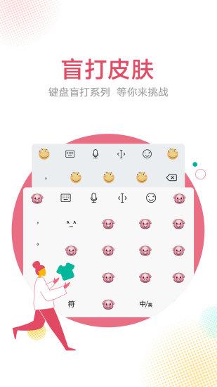 讯飞输入法老版本2017 v7.1.5245 安卓版