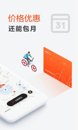 mobike摩拜单车官方版 v8.13.0 安卓版