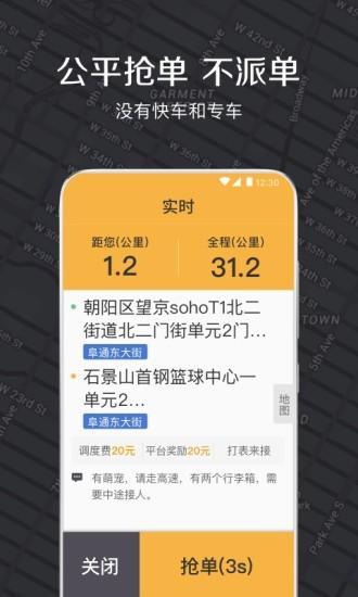 嘀嗒出行司机端 v3.3.5 安卓版