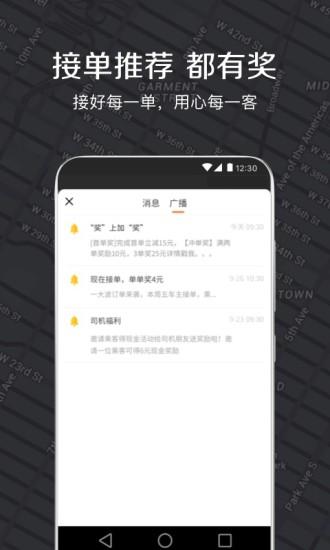 嘀嗒出行司机app
