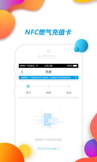 中燃慧生活最新版 v04.60.9341 安卓版