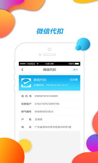 中燃慧生活app