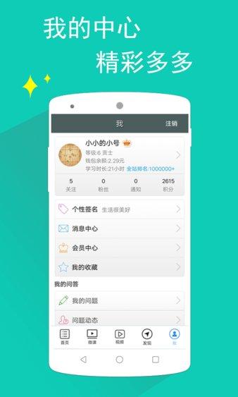日语三级听力 v4.6.1 安卓版