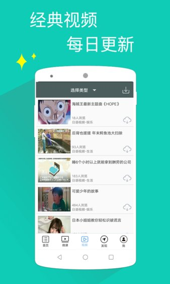 日语三级app