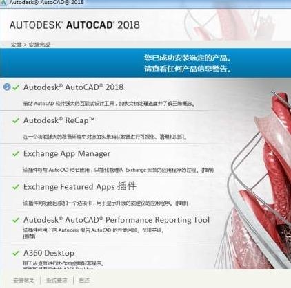 autocad2018破解版