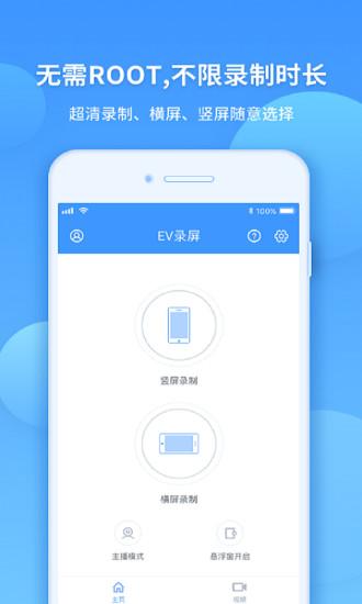 ev录屏app v1.3.7 安卓最新版