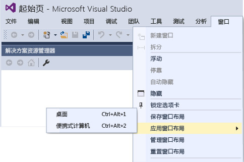 visual studio2015中文破解版 免费版