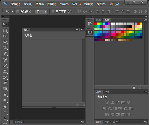 photoshop cs6电脑版免费版