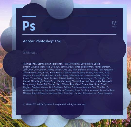 photoshop cs6破解版 精�版