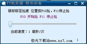 yy抢麦器188bet备用网址 v2.4 绿色版