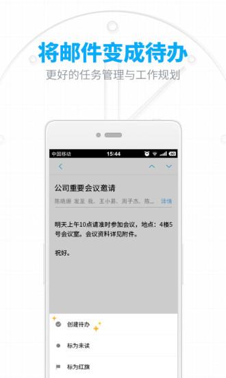 �W易�]箱pc客�舳� v6.23.5 官方版