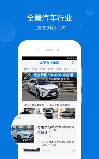太平洋汽车网手机版 v5.13.2 安卓版
