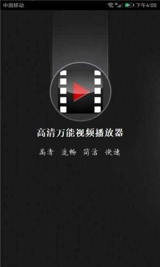 高清万能视频播放器手机版