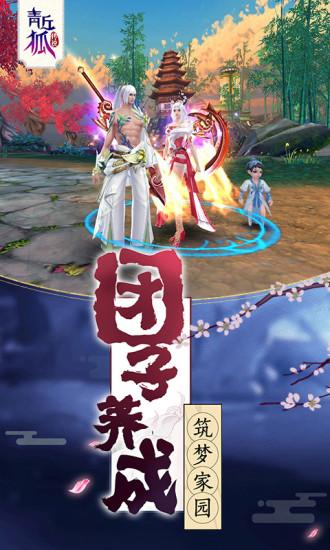 青丘狐传说tt语音版