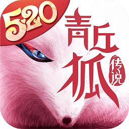 青丘狐传说正版 v1.7.5 安卓版