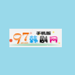 97韩剧网手机版 v1.1.02 安卓版