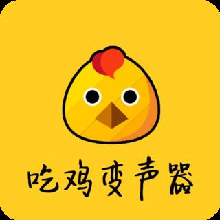 吃鸡变声器手机版v10.1 安卓最新版