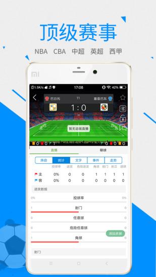 一比分体育手机版 v1.5.7 安卓最新版