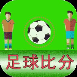 足球比分手机版v1.4.2 安卓