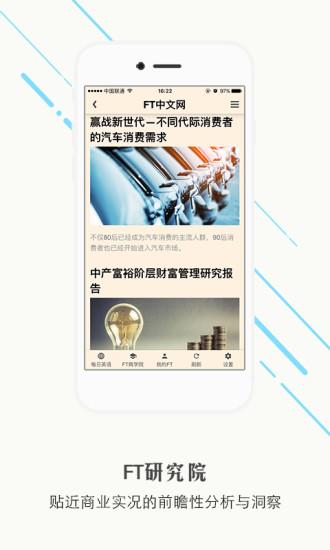 ft中文网app v34 安卓版