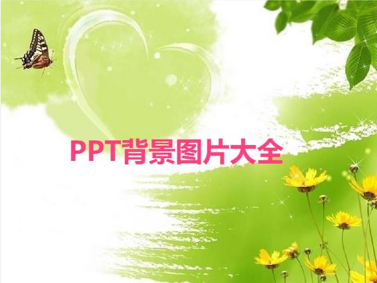ppt背景图
