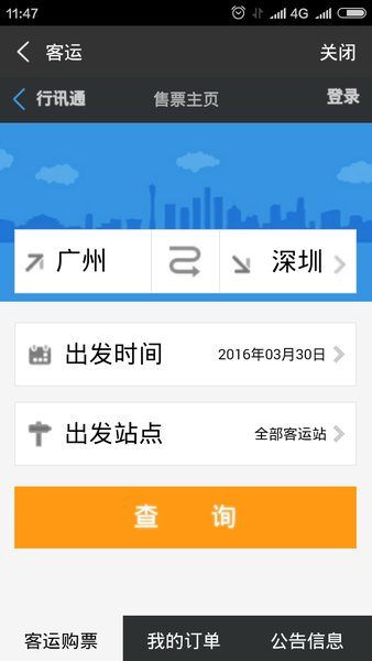 沃行讯通新版本 v4.1.0 安卓版
