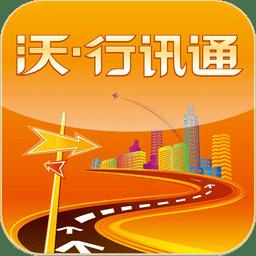 沃行讯通新版本v4.0.2 安卓
