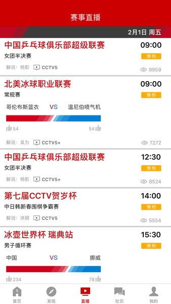 央视体育手机版 v2.8.5 安卓版