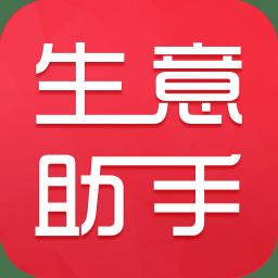 生意助手appv4.3.4 安卓版