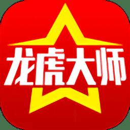 龙虎大师app v1.8.3 安卓官方版