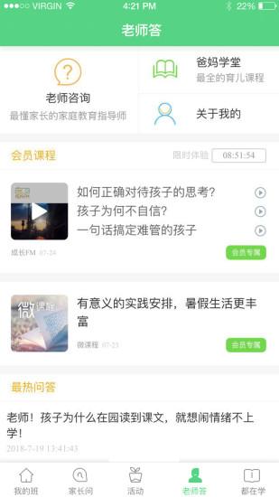 江西校讯通app