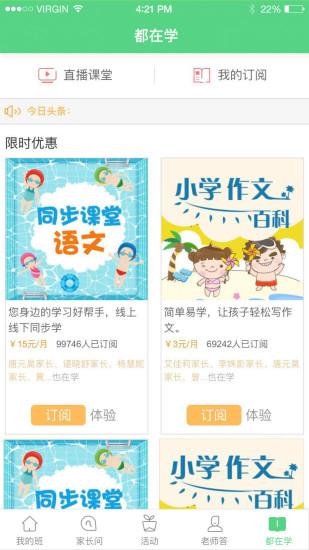 江西校讯通手机版 v4.3.2 安卓版