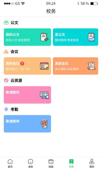 河南校讯通app