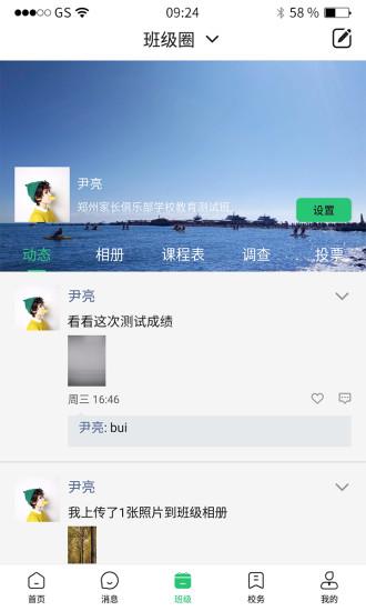 河南校讯通最新版 v8.1.2 安卓版