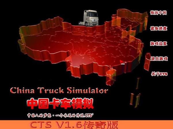cts6中国卡车模拟 v1.6 豪华版