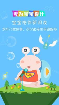 蜗牛跑跑游戏 v1.9.2 安卓版