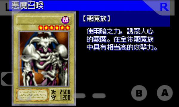 游戏王6单机版 v1.2 安卓版