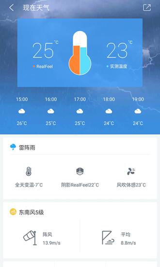 中国天气客户端 v7.6.3 安卓版
