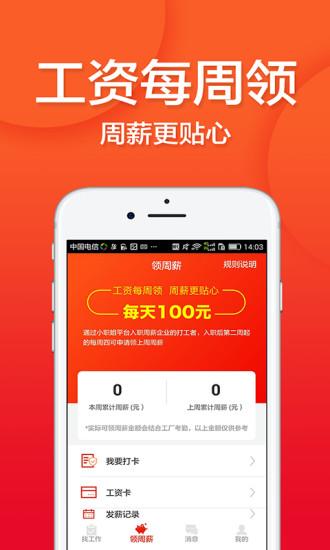 上海打工网app