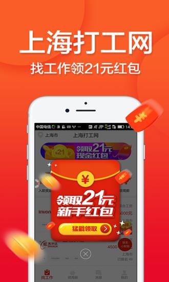 上海打工网手机版 v1.5.5 安卓版