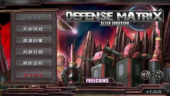 防御矩阵异形入侵最新版本 v1.4.3 安卓汉化版