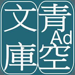 青空文库app