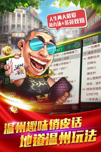 温州茶苑app v3.3.9 安卓版