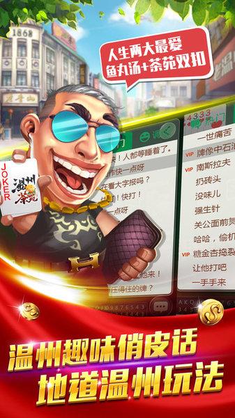 温州茶苑手机版下载