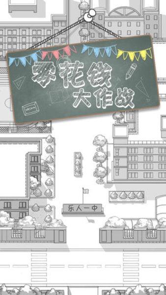 零花钱大作战游戏 v1.1.1 安卓版